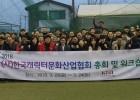 한국캐릭터문화산업협회 워크샵